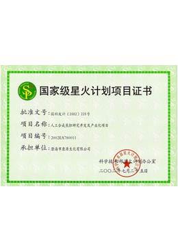 国际级星火计划项目证书-宝积