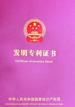 专利证书-宝积