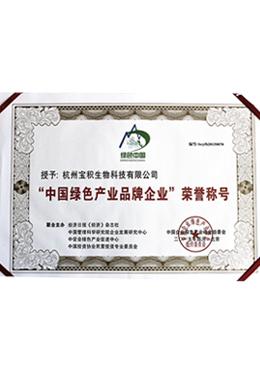 绿色品牌企业证书-宝积