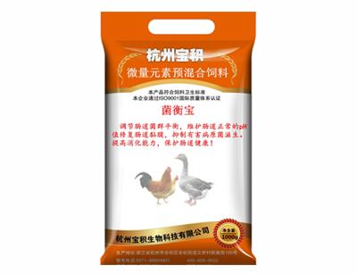 菌衡宝(禽用)