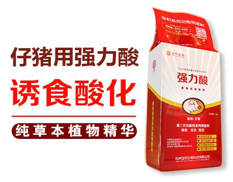 强力酸-仔猪饲料添加剂