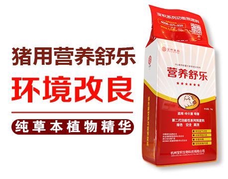 营养舒乐-中猪饲料添加剂