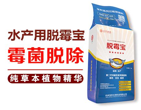 脱霉宝-水产饲料添加剂