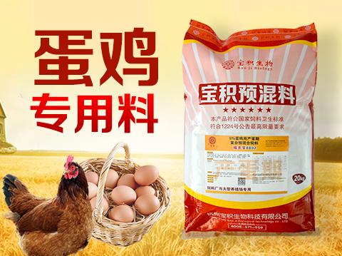5%蛋鸡产蛋前期预混料