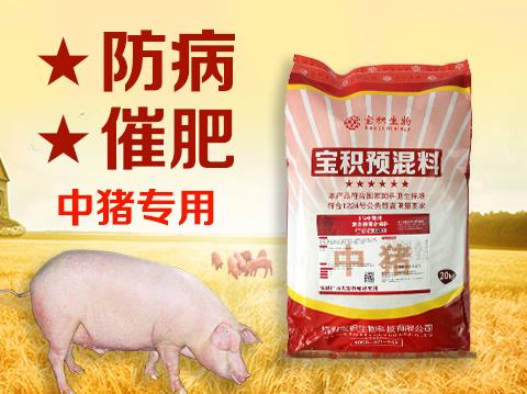 5%中猪复合预混料