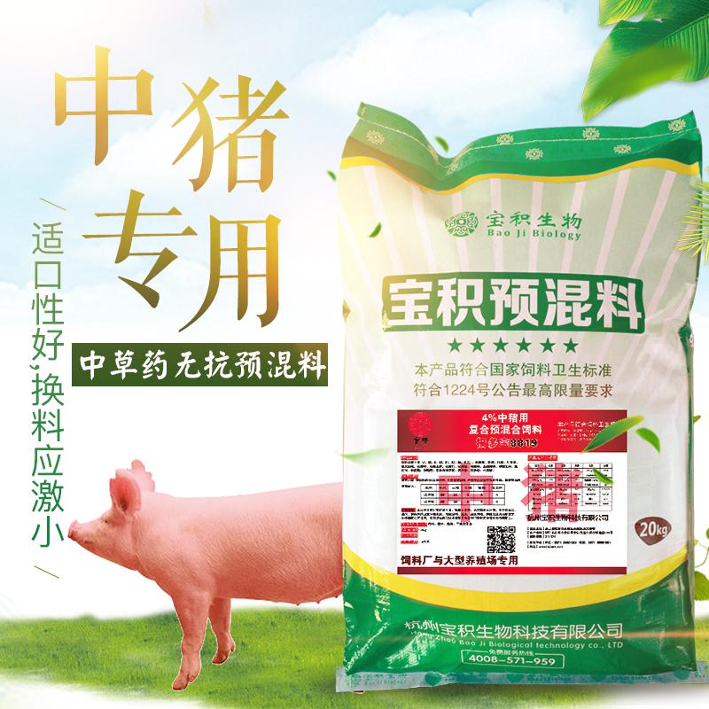 4%中猪预混料