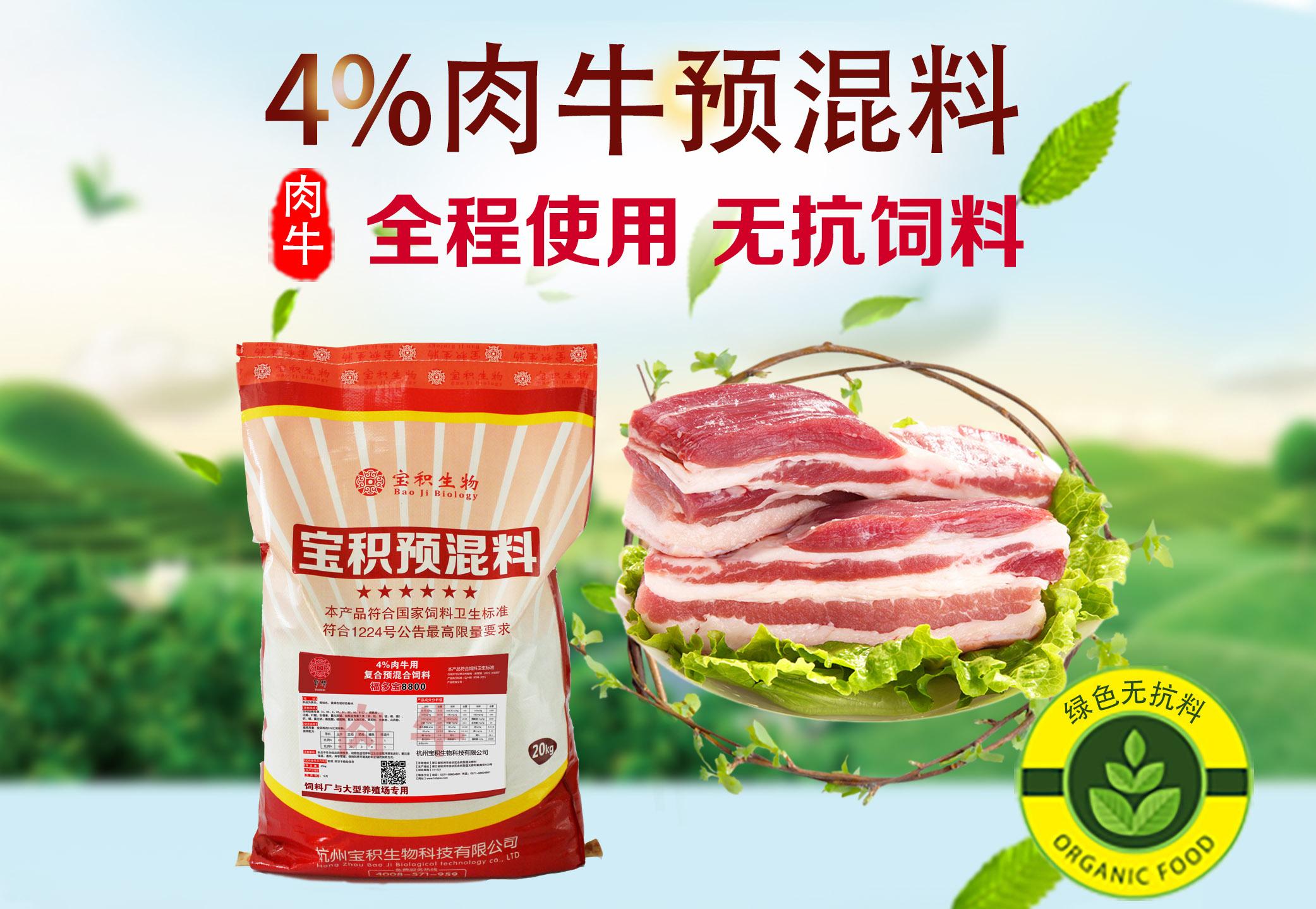 4%肉牛预混料