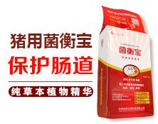 菌衡宝-5‰妊娠母猪饲料添加剂