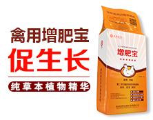 增肥宝-肉鸡饲料添加剂