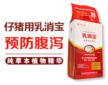 乳消宝-仔猪饲料添加剂