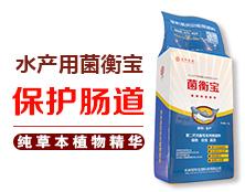 菌衡宝-水产饲料添加剂