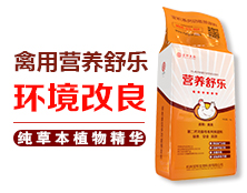 营养舒乐-蛋鸡饲料添加剂