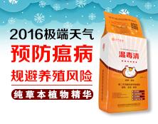 温毒清-肉鸡饲料添加剂