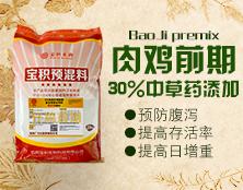 5%肉鸡前期 预混料