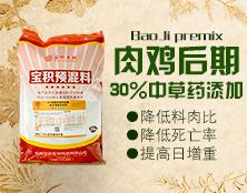 5%肉鸡复合仔鸡中后期预混料