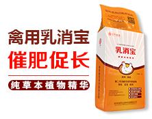 乳消宝-肉鸡饲料添加剂