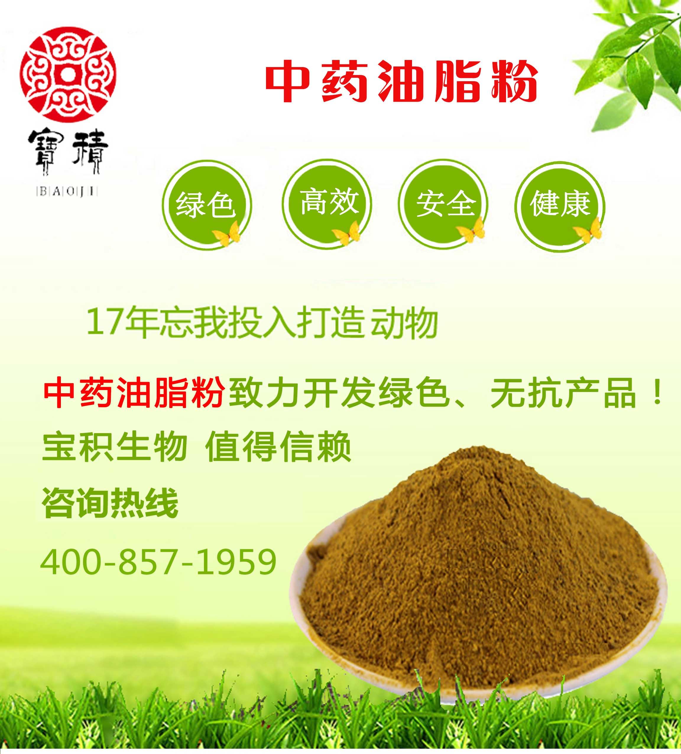 中药油脂粉