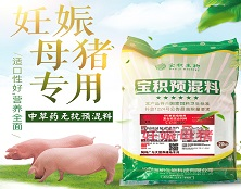 4%妊娠母猪预混料