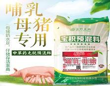 4%哺乳母猪预混料