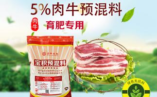 5%肉牛预混料