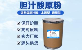 胆汁酸原粉