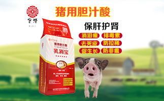 猪用胆汁酸